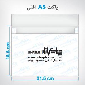 چاپ پاکت a5 افقی