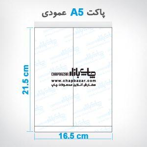 پاکت a5