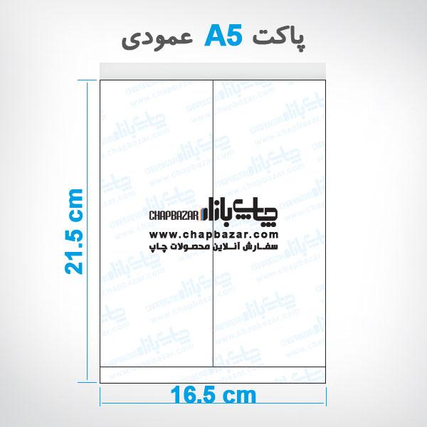 چاپ پاکت a5 عمودی