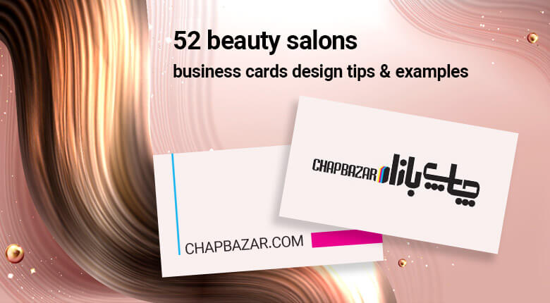 ۵۲ نمونه کارت ویزیت آرایشگاه زنانه و نکات طراحی آنها