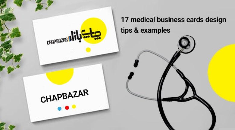 ۱۷نمونه کارت ویزیت پزشکی و نکات طراحی آنها
