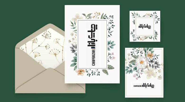 ۲۱ نکته طراحی کارت دعوت برای طراحان حرفهای