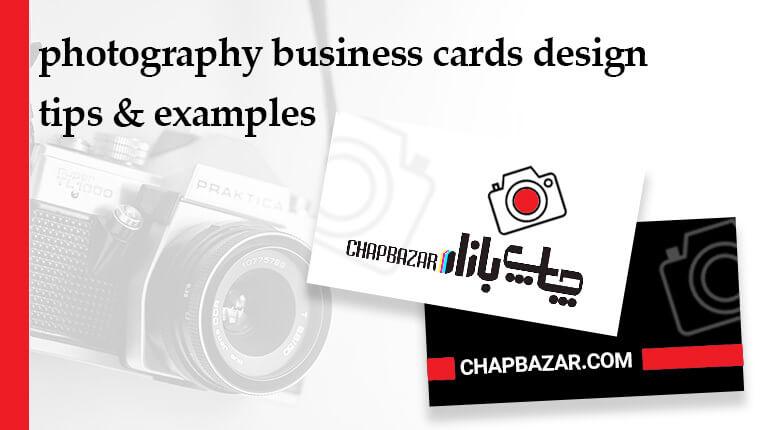 ۲۵ نمونه کارت ویزیت عکاسی همراه با نکات طراحی آنها